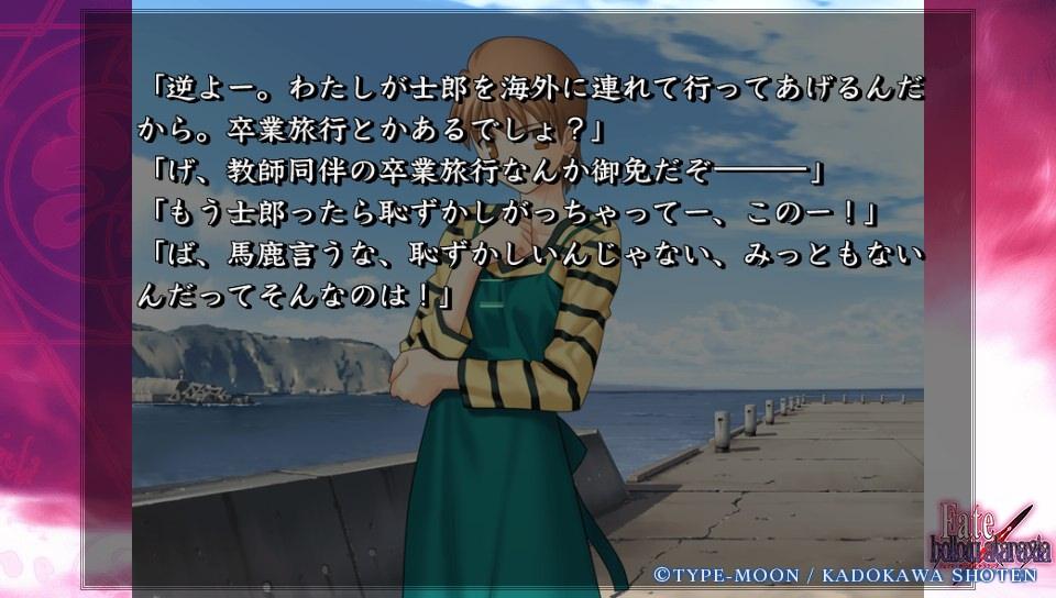 Fateホロウその3 (32)