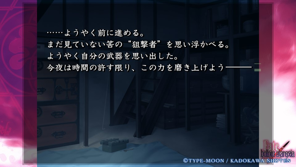 Fateホロウその3 (7)