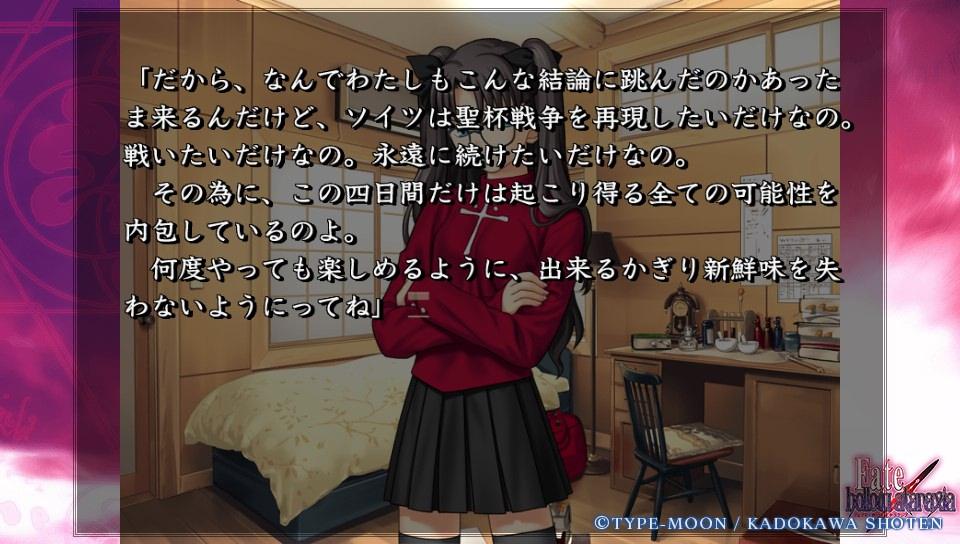 Fateホロウその3 (100)