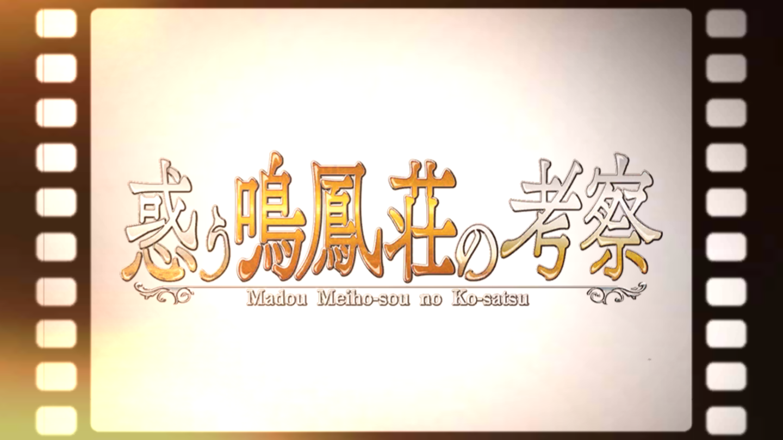 FGO鳴鳳荘その1 (17)