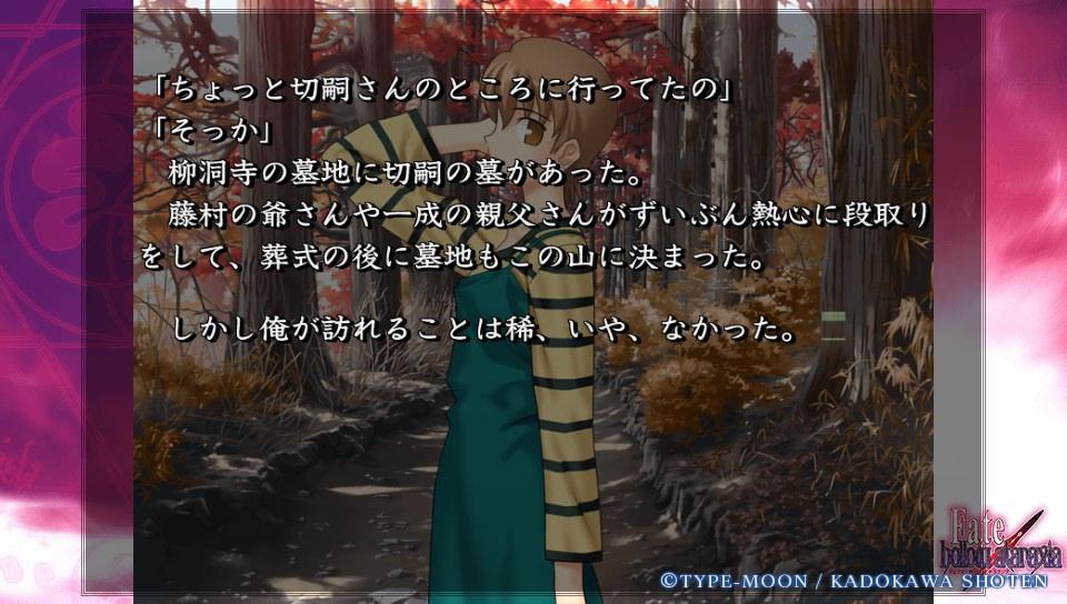 Fateホロウその3 (74)