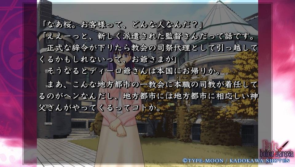 Fateホロウその1 (59)