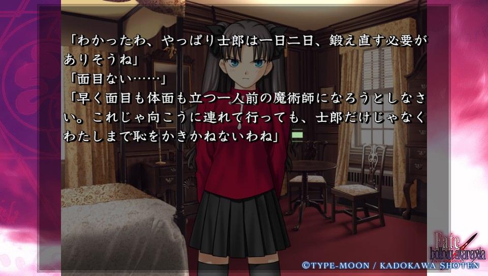 Fateホロウその3 (112)
