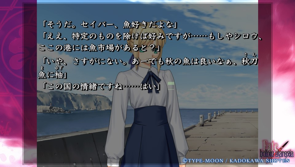 Fateホロウその1 (85)