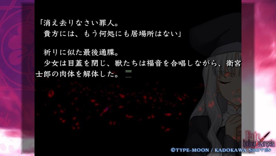 Fateホロウその1 (72)
