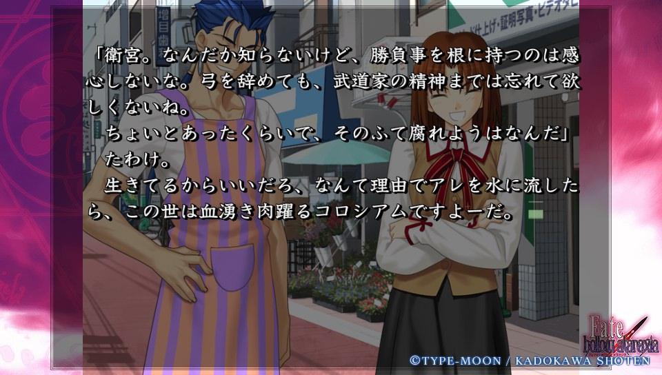 Fateホロウその3 (4)
