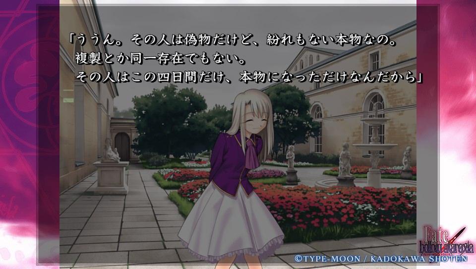 Fateホロウその6 (36)