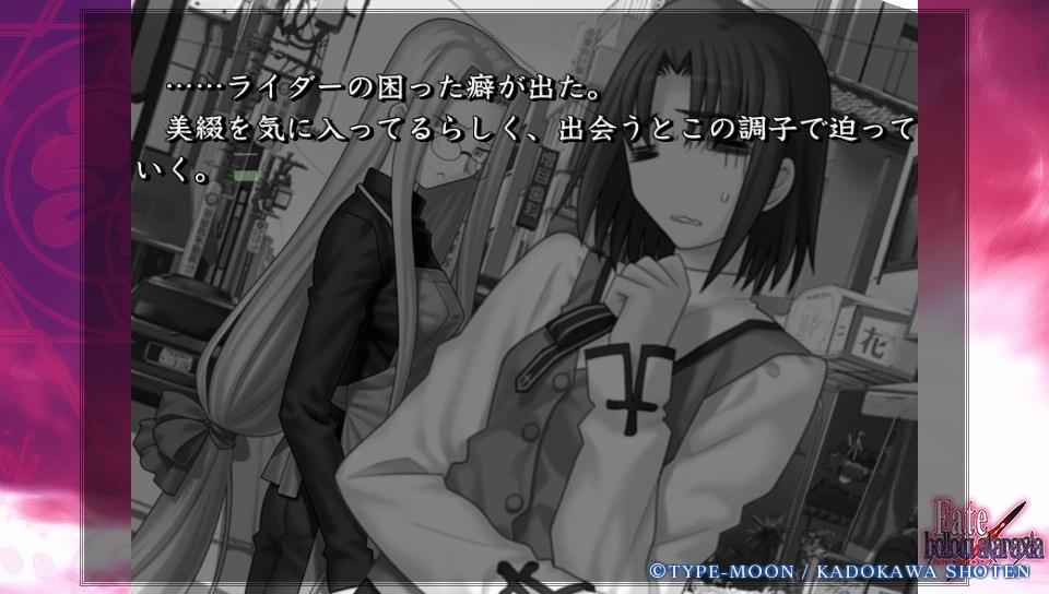 Fateホロウその3 (6)