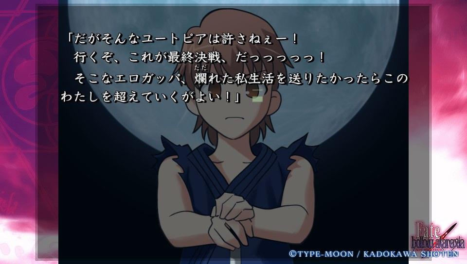 Fateホロウその3 (69)