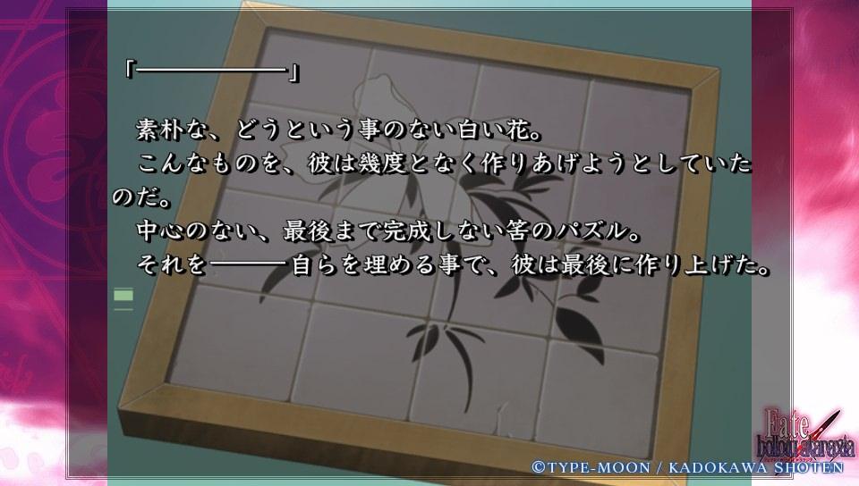 Fateホロウその6 (56)