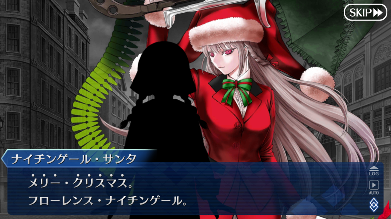 FGOクリスマスイベ2019 (51)