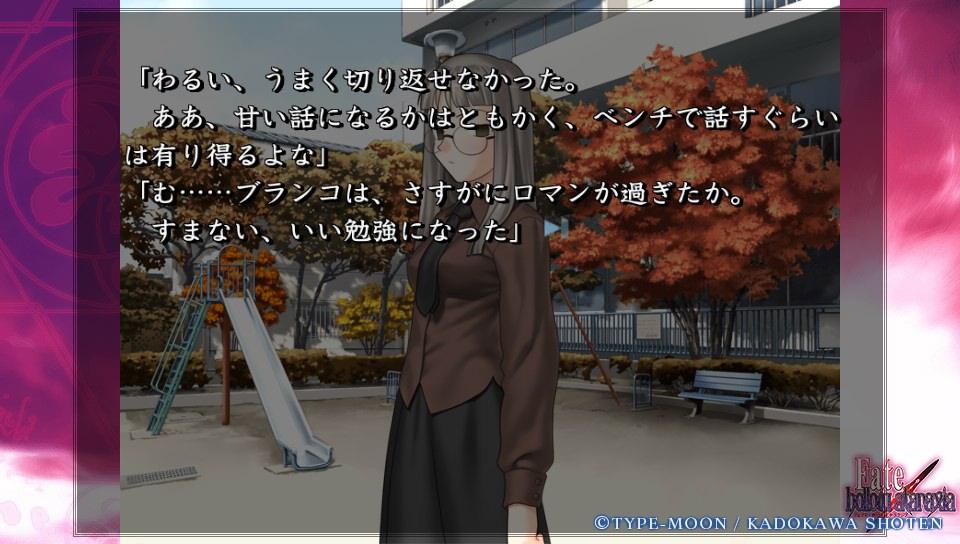 Fateホロウその3 (53)