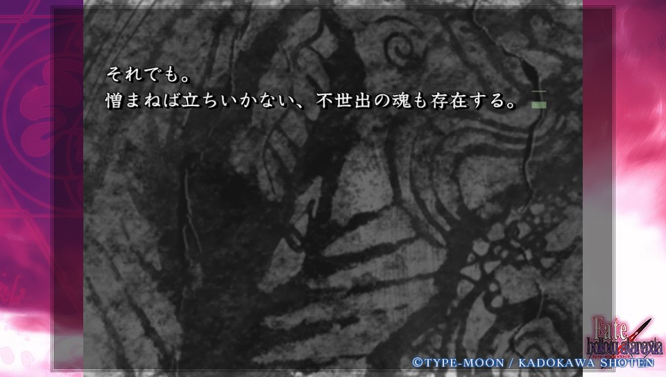 Fateホロウその1 (84)