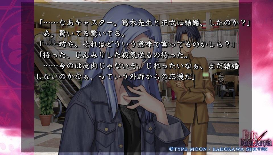 Fateホロウその3 (105)