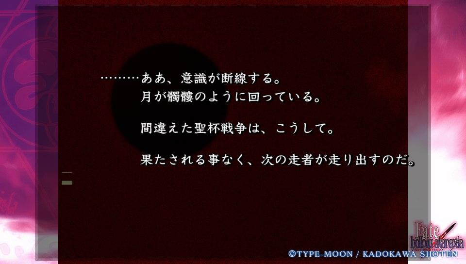 Fateホロウその3 (87)