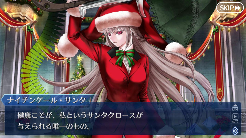 FGOクリスマスイベ2019 (25)