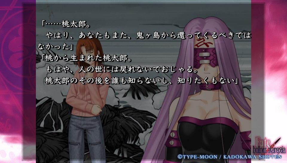 Fateホロウその5 (25)
