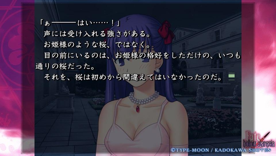 Fateホロウその5 (76)
