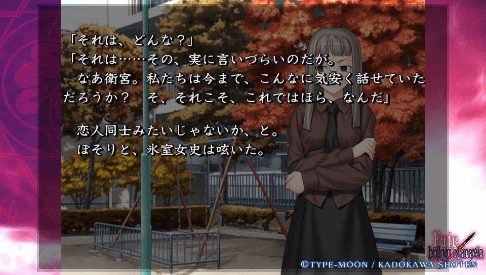 Fateホロウその3 (54)