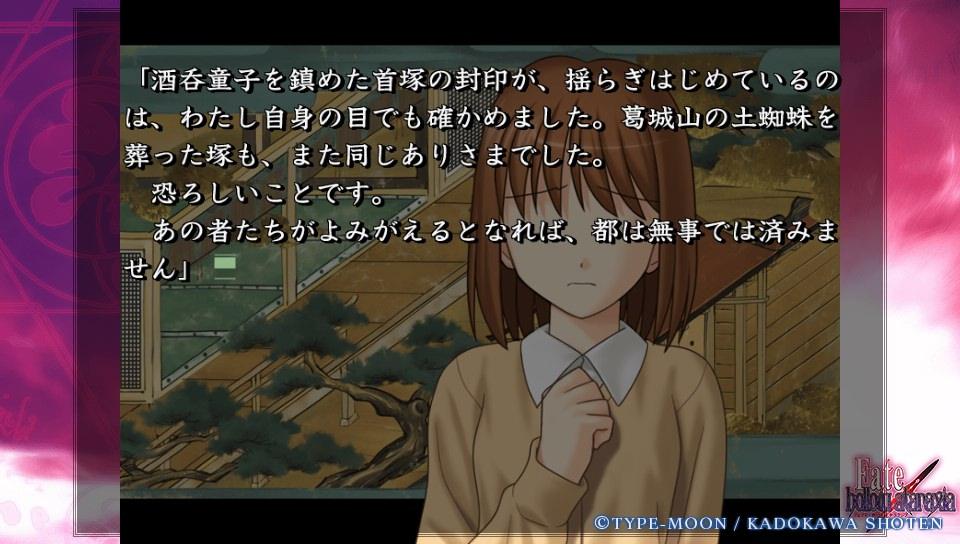 Fateホロウその5 (18)