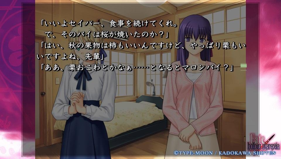 Fateホロウその5 (3)