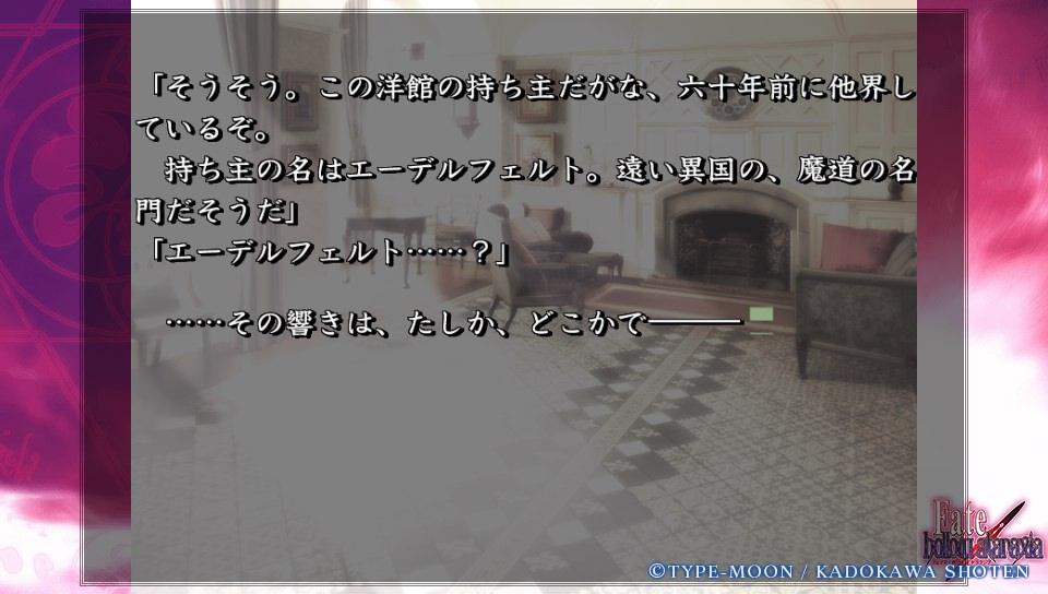 Fateホロウその3 (51)