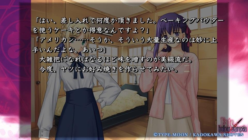 Fateホロウその5 (5)