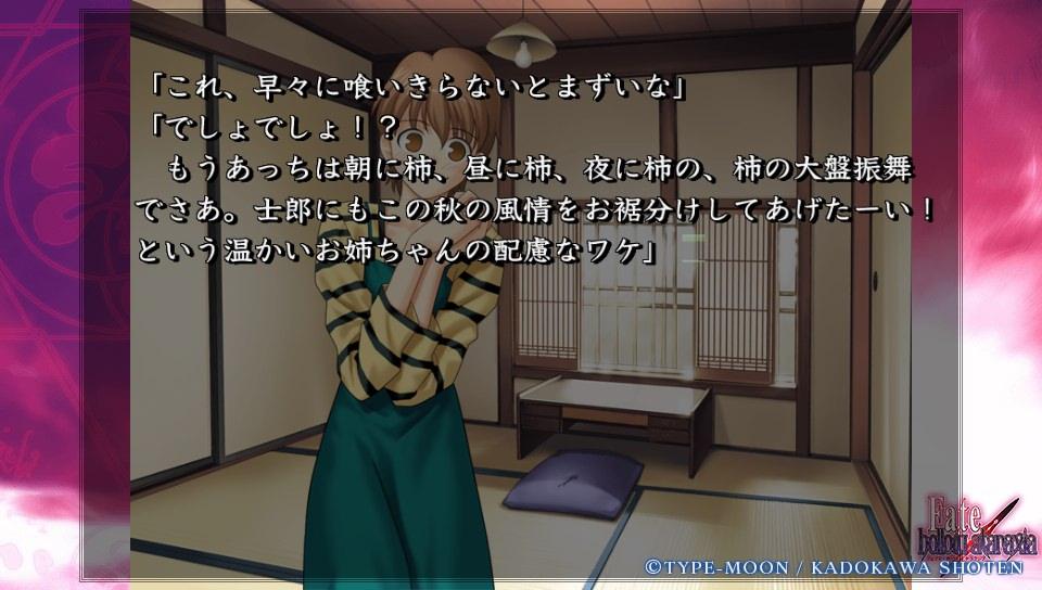 Fateホロウその1 (78)