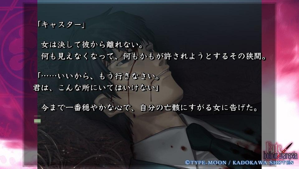 Fateホロウその5 (43)