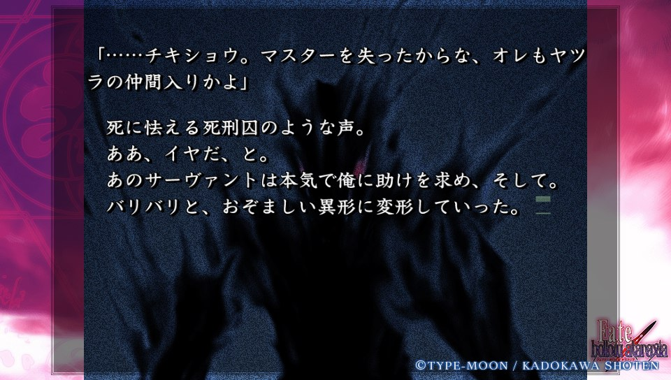 Fateホロウその6 (14)