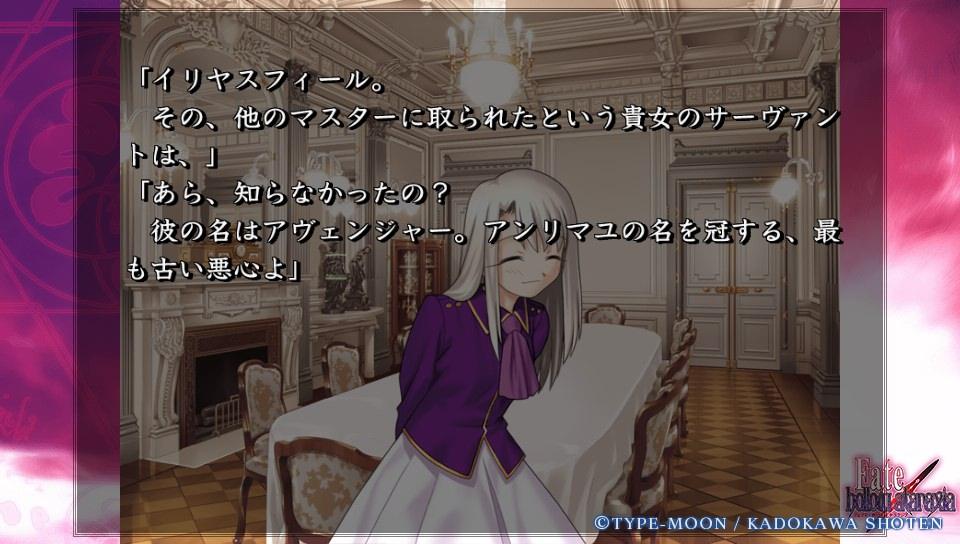Fateホロウその3 (119)