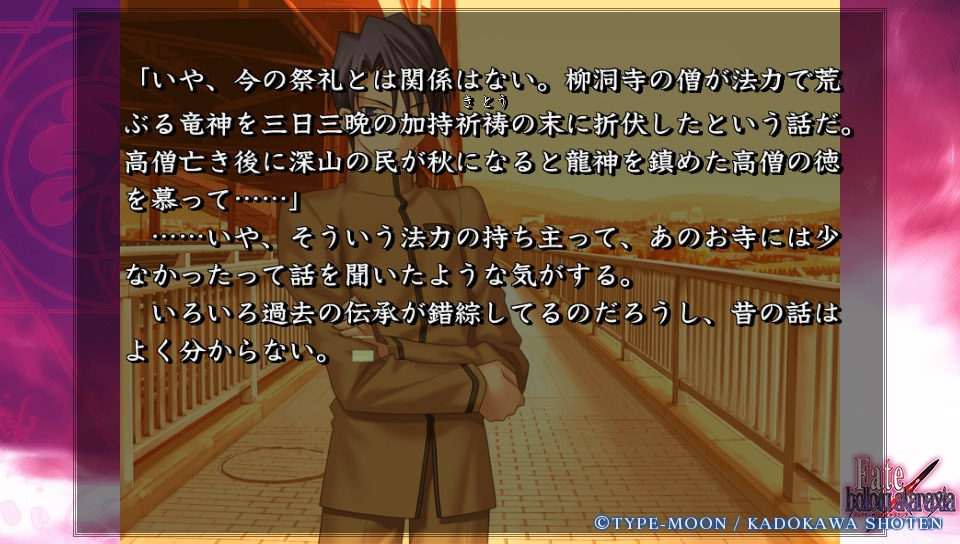 Fateホロウその3 (48)