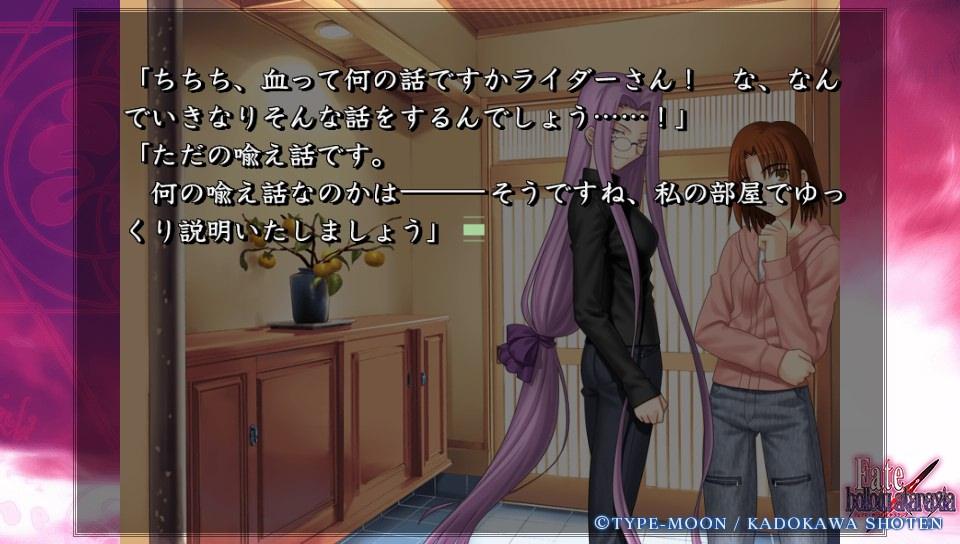 Fateホロウその5 (67)