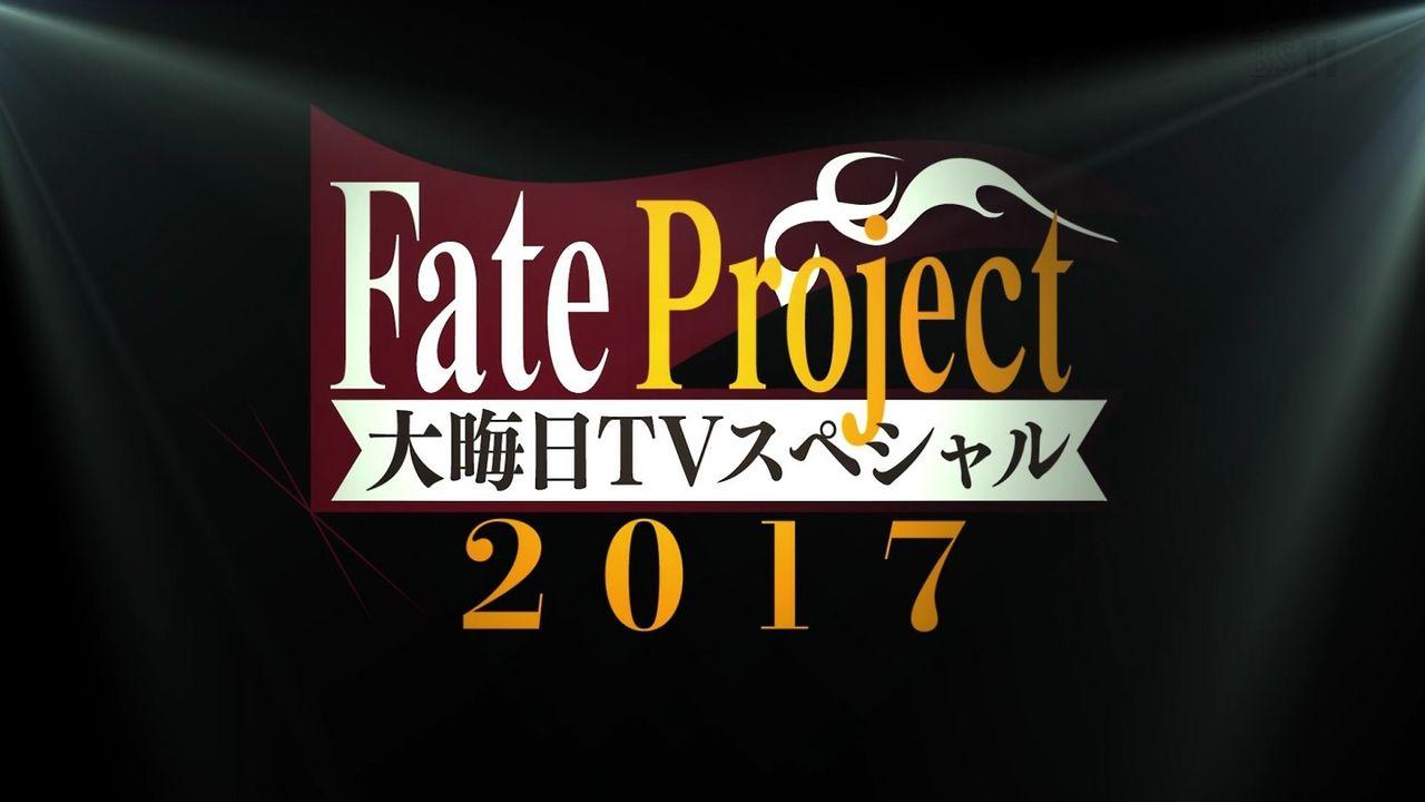 Fate年末特番2017