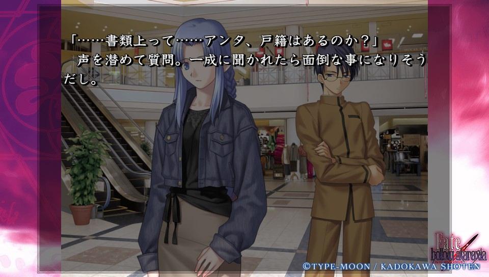 Fateホロウその3 (106)
