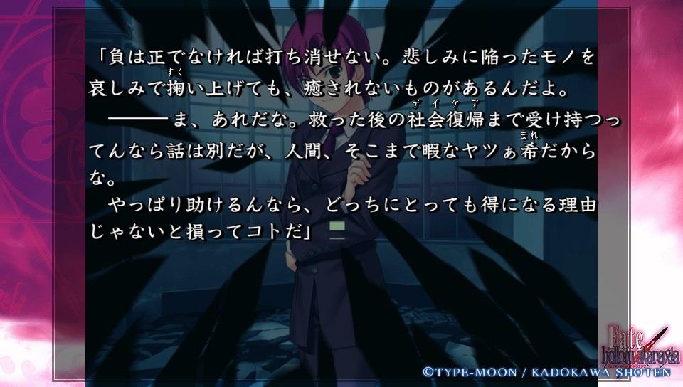 Fateホロウその3 (114)