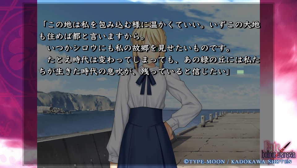 Fateホロウその1 (83)