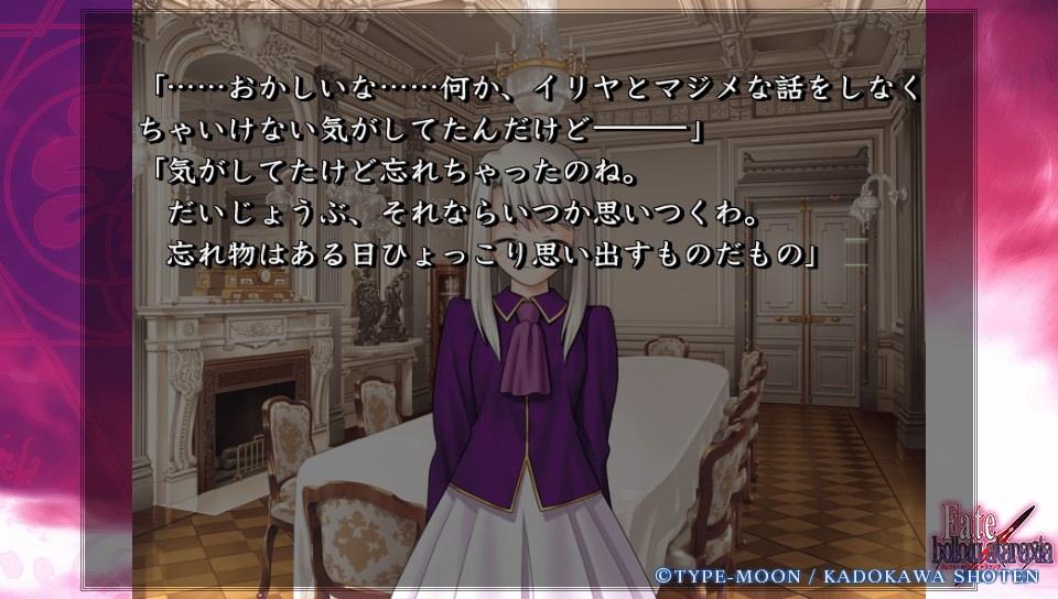 Fateホロウその3 (61)