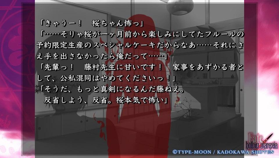 Fateホロウその5 (56)