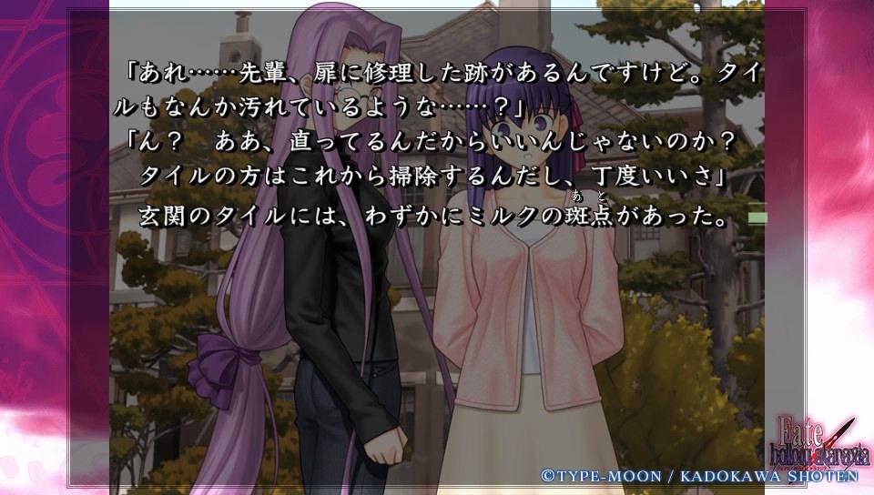 Fateホロウその3 (11)