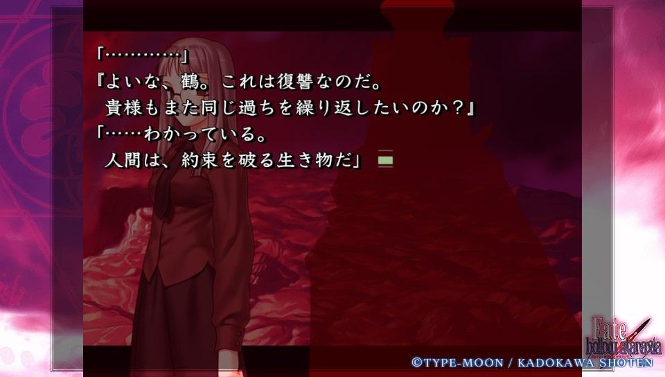 Fateホロウその5 (23)
