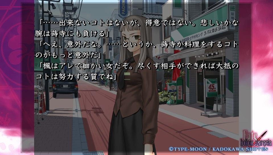 Fateホロウその3 (52)