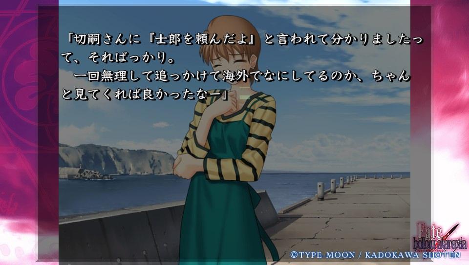 Fateホロウその3 (31)