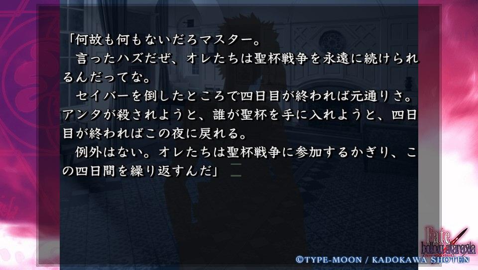 Fateホロウその3 (91)