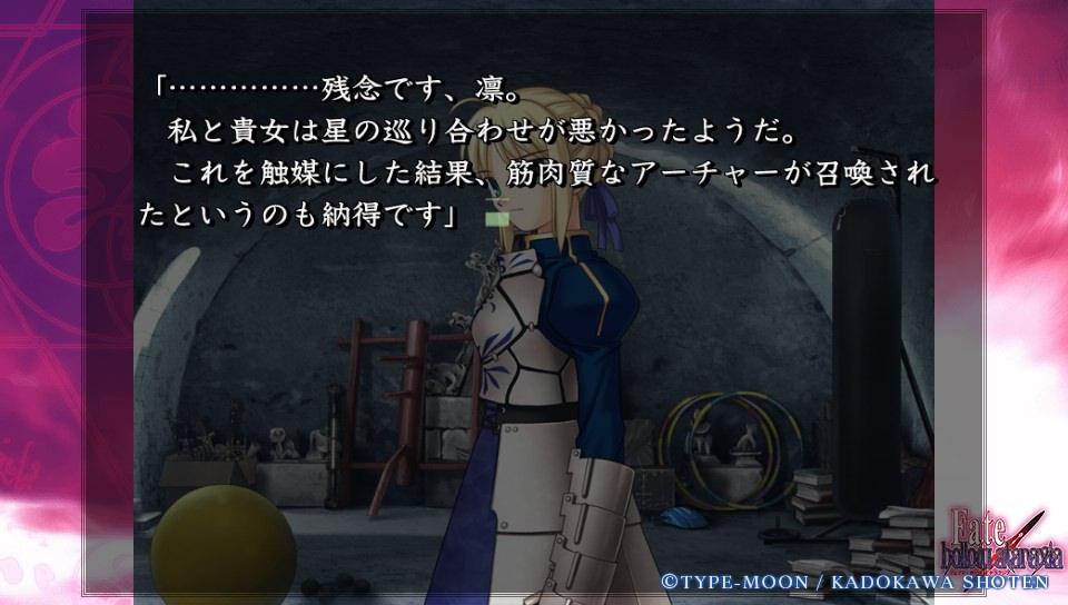 Fateホロウその3 (15)