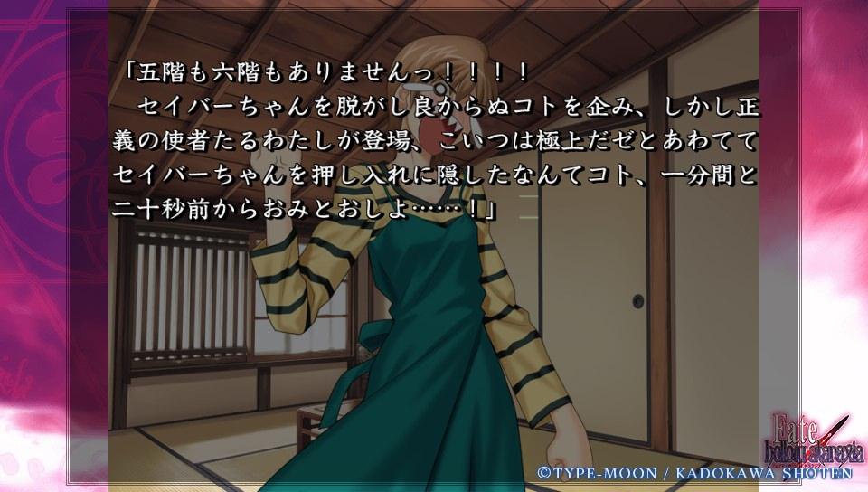 Fateホロウその6 (15)