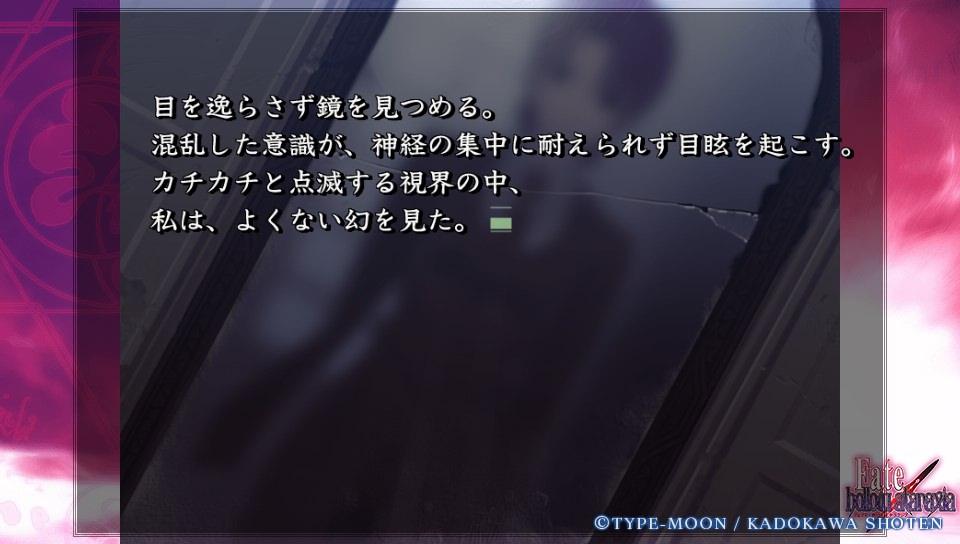Fateホロウその5 (79)