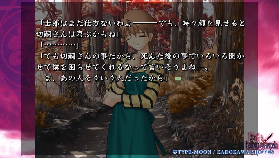 Fateホロウその3 (75)