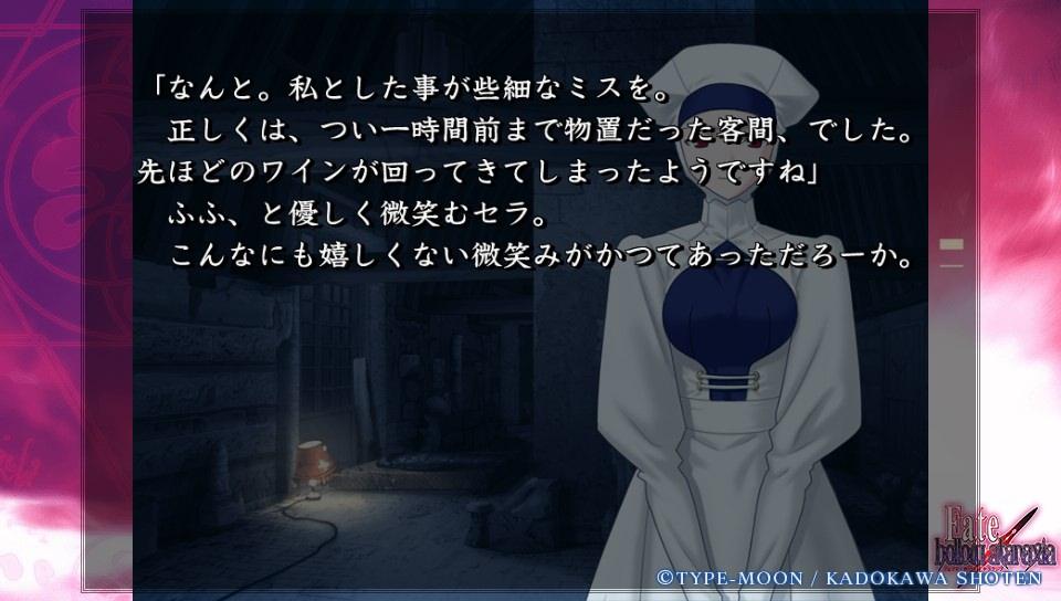 Fateホロウその3 (65)