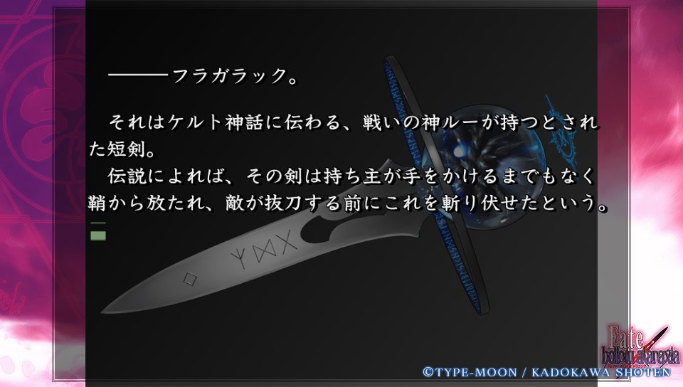 Fateホロウその3 (84)